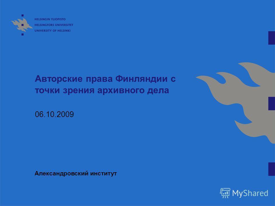 Авторские права Финляндии с точки зрения архивного дела 06.10.2009 Александровский институт