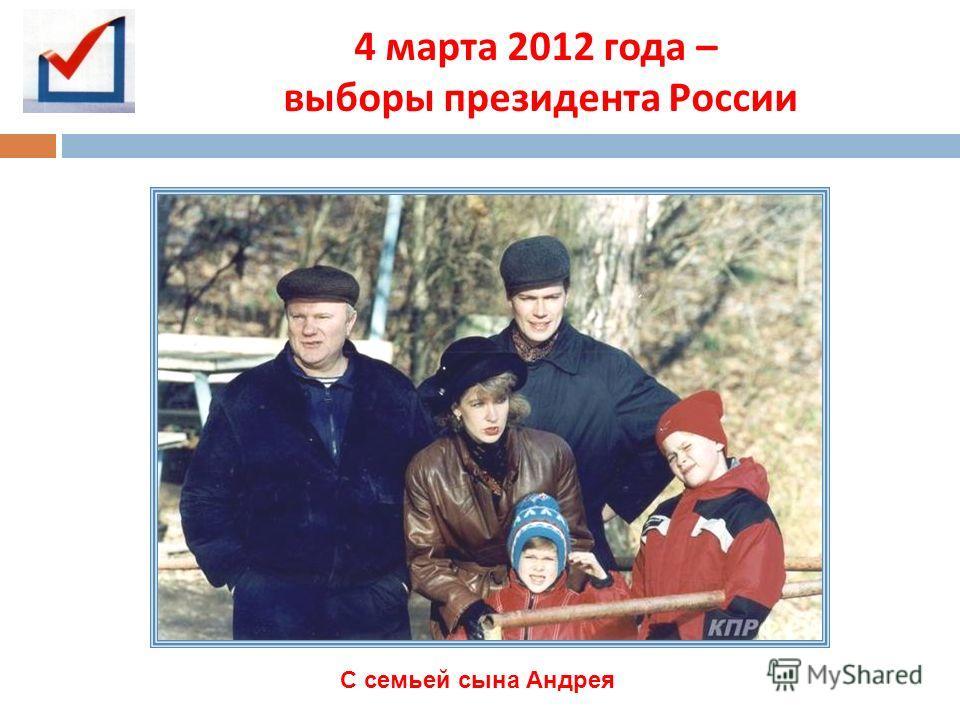 4 марта 2012 года – выборы президента России С семьей сына Андрея