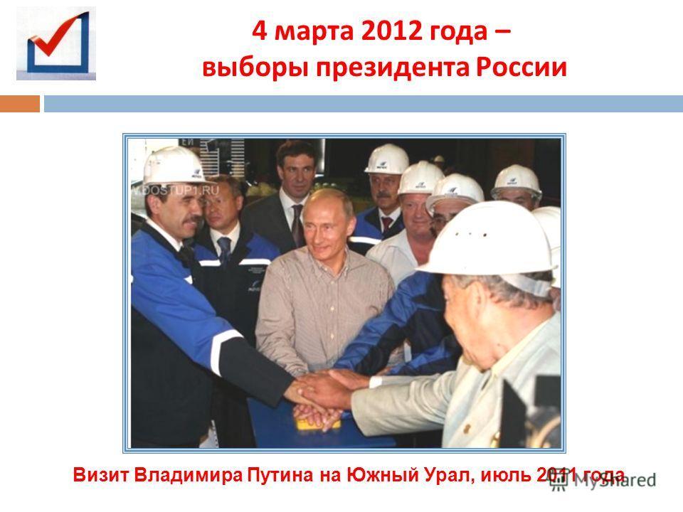 Визит Владимира Путина на Южный Урал, июль 2011 года 4 марта 2012 года – выборы президента России