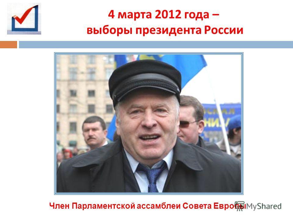 4 марта 2012 года – выборы президента России Член Парламентской ассамблеи Совета Европы