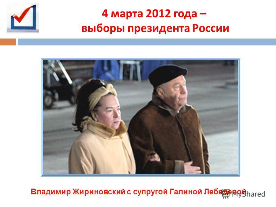 4 марта 2012 года – выборы президента России Владимир Жириновский с супругой Галиной Лебедевой