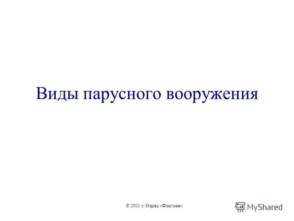 Виды парусного вооружения © 2011 г. Отряд «Флагман»