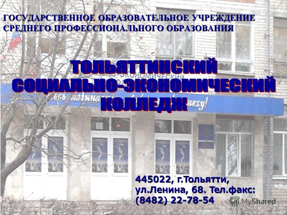 ГОСУДАРСТВЕННОЕ ОБРАЗОВАТЕЛЬНОЕ УЧРЕЖДЕНИЕ СРЕДНЕГО ПРОФЕССИОНАЛЬНОГО ОБРАЗОВАНИЯ 445022, г.Тольятти, ул.Ленина, 68. Тел.факс: (8482) 22-78-54