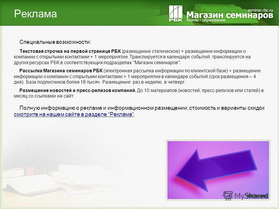 Реклама Специальные возможности: Текстовая строчка на первой странице РБК (размещение статическое) + размещение информации о компании с открытыми контактами + 1 мероприятие. Транслируется в календаре событий, транслируется на других ресурсах РБК в со