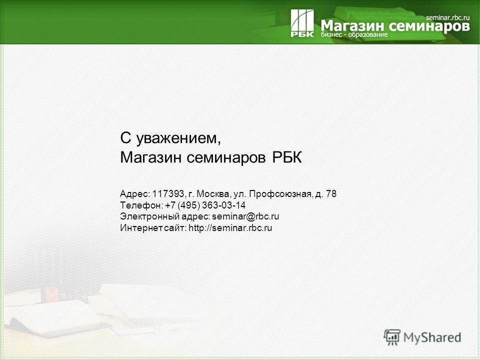 C уважением, Магазин семинаров РБК Адрес: 117393, г. Москва, ул. Профсоюзная, д. 78 Телефон: +7 (495) 363-03-14 Электронный адрес: seminar@rbc.ru Интернет сайт: http://seminar.rbc.ru