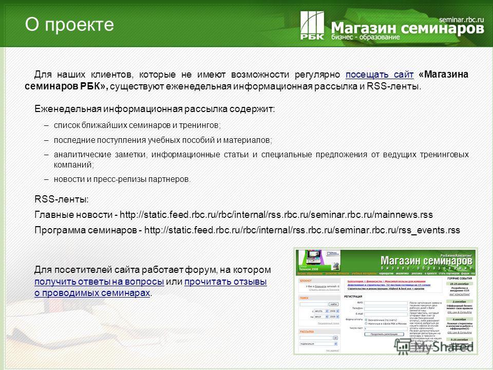 О проекте Для наших клиентов, которые не имеют возможности регулярно посещать сайт «Магазина семинаров РБК», существуют еженедельная информационная рассылка и RSS-ленты.посещать сайт Еженедельная информационная рассылка содержит: –список ближайших се