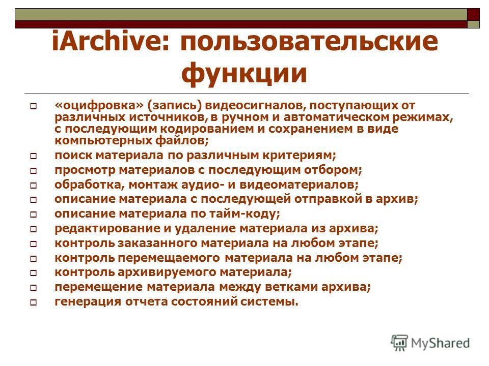 iArchive: пользовательские функции «оцифровка» (запись) видеосигналов, поступающих от различных источников, в ручном и автоматическом режимах, с последующим кодированием и сохранением в виде компьютерных файлов; поиск материала по различным критериям