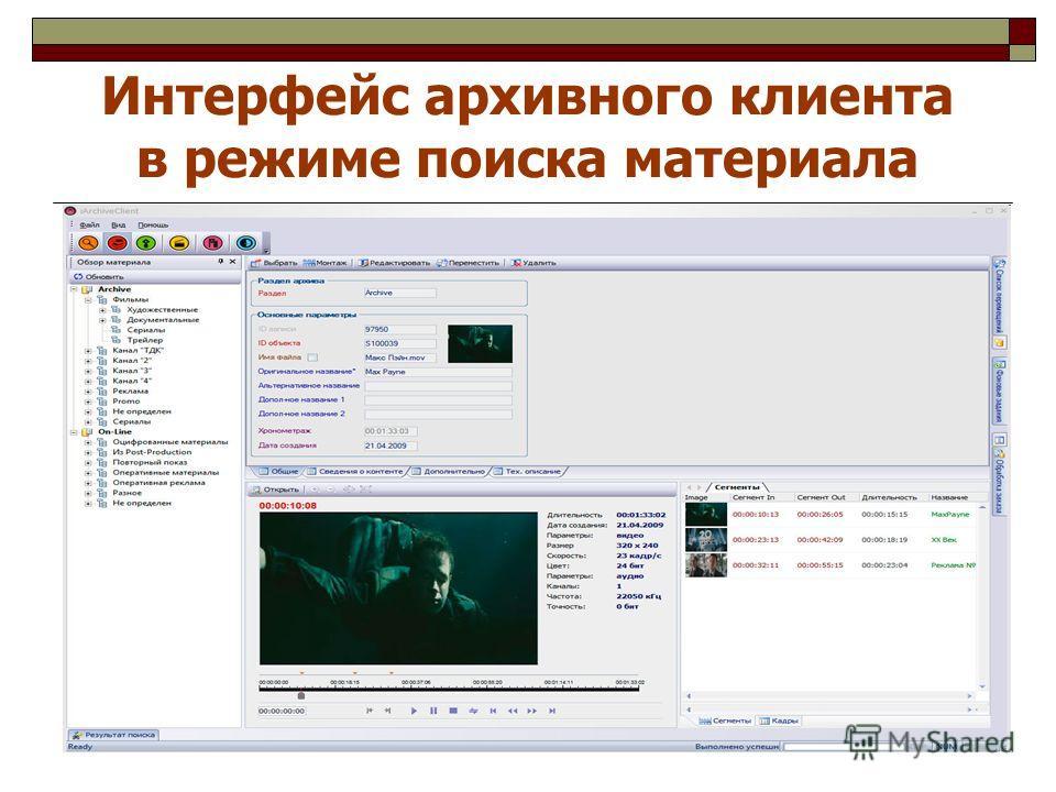Интерфейс архивного клиента в режиме поиска материала