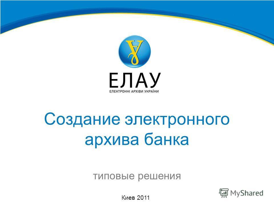 Создание электронного архива банка типовые решения Киев 2011