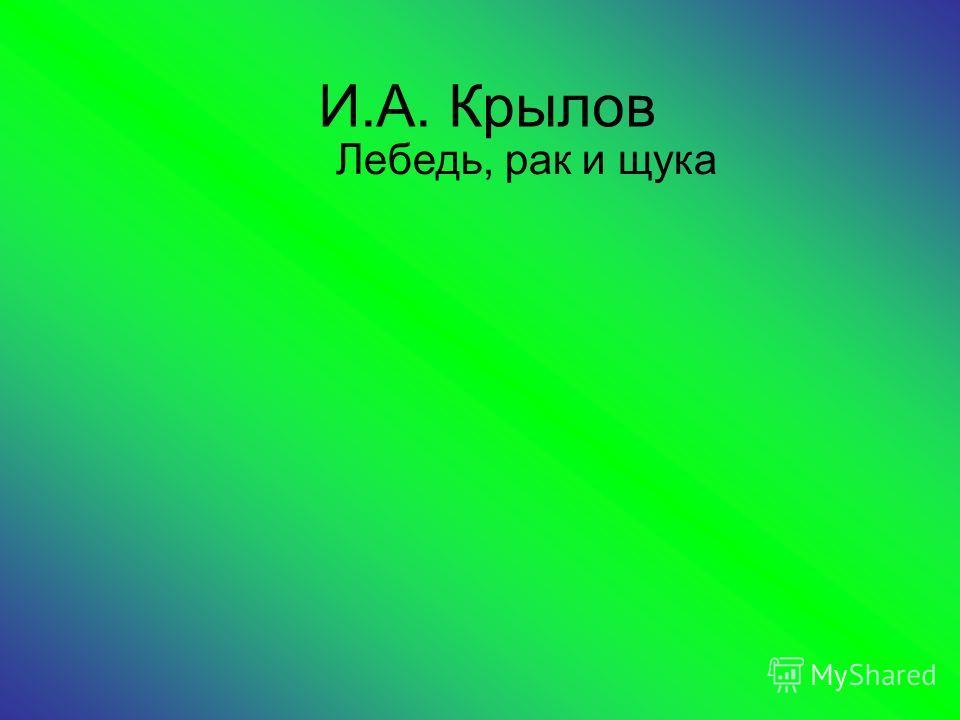И.А. Крылов Лебедь, рак и щука
