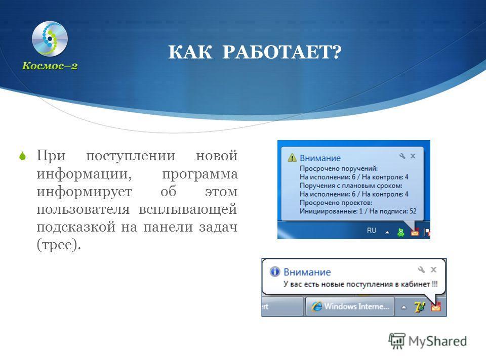 При поступлении новой информации, программа информирует об этом пользователя всплывающей подсказкой на панели задач (трее). КАК РАБОТАЕТ?