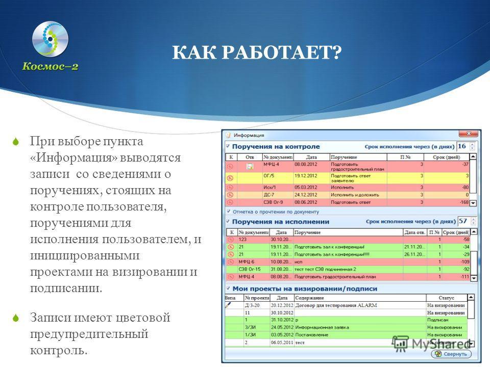 При выборе пункта « Информация » выводятся записи со сведениями о поручениях, стоящих на контроле пользователя, поручениями для исполнения пользователем, и инициированными проектами на визировании и подписании. Записи имеют цветовой предупредительный