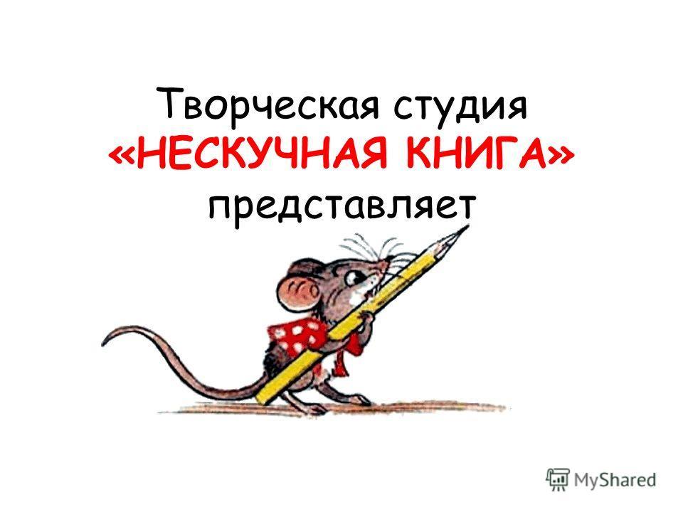 Творческая студия «НЕСКУЧНАЯ КНИГА» представляет