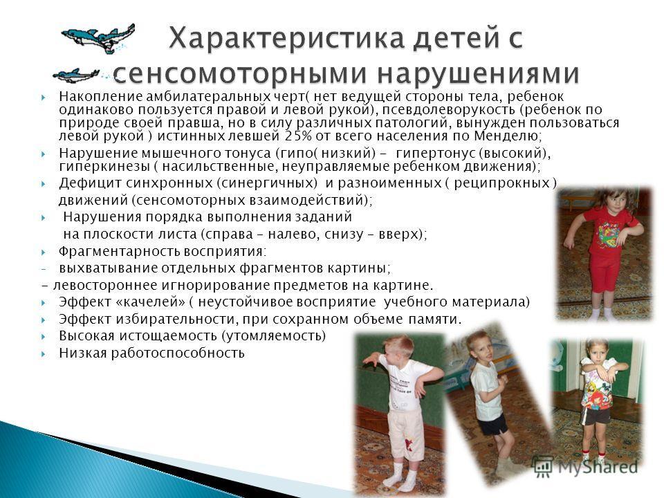 Накопление амбилатеральных черт( нет ведущей стороны тела, ребенок одинаково пользуется правой и левой рукой), псевдолеворукость (ребенок по природе своей правша, но в силу различных патологий, вынужден пользоваться левой рукой ) истинных левшей 25%