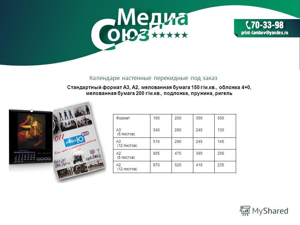 Календари настенные перекидные под заказ Стандартный формат А3, А2, мелованная бумага 150 г/м.кв., обложка 4+0, мелованная бумага 200 г/м.кв., подложка, пружина, ригель Формат100200300500 А3 (6 листов) 340280240130 А3 (12 листов) 510290245145 А2 (6 л