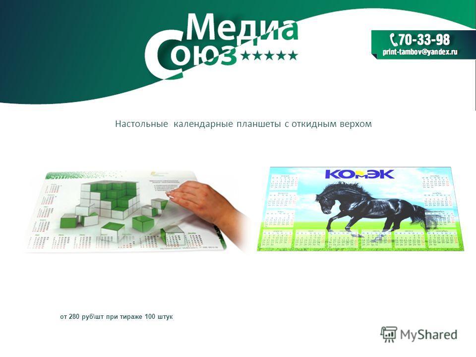 Настольные календарные планшеты с откидным верхом от 280 руб\шт при тираже 100 штук