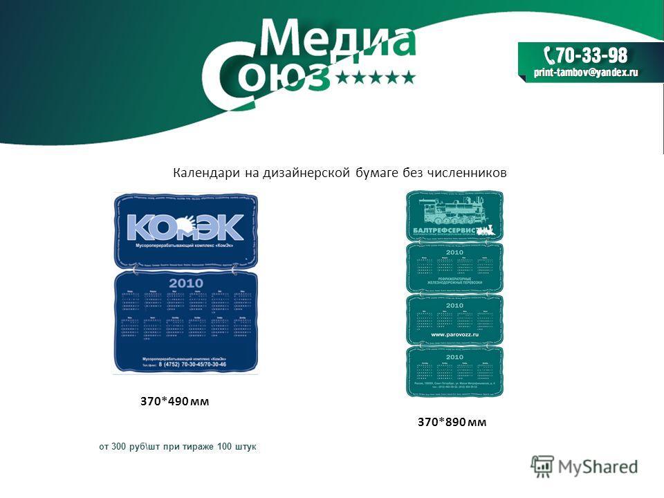 Календари на дизайнерской бумаге без численников 370*490 мм 370*890 мм от 300 руб\шт при тираже 100 штук