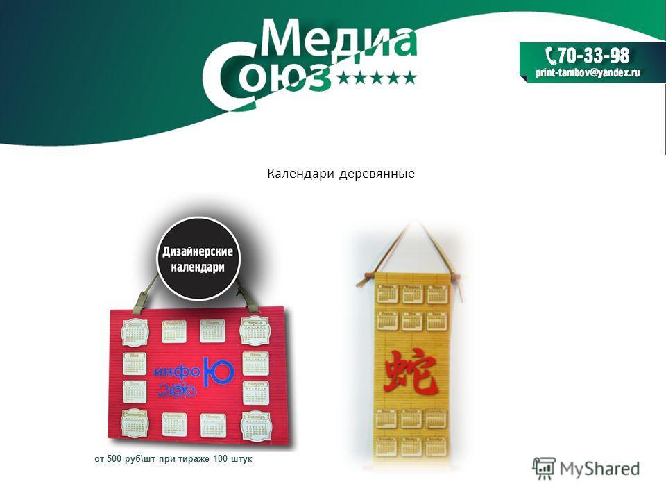Календари деревянные от 500 руб\шт при тираже 100 штук