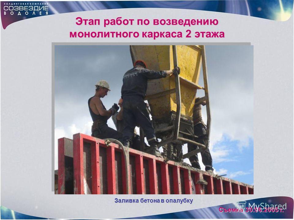 Этап работ по возведению монолитного каркаса 2 этажа Съемка 30.06.2005 г.