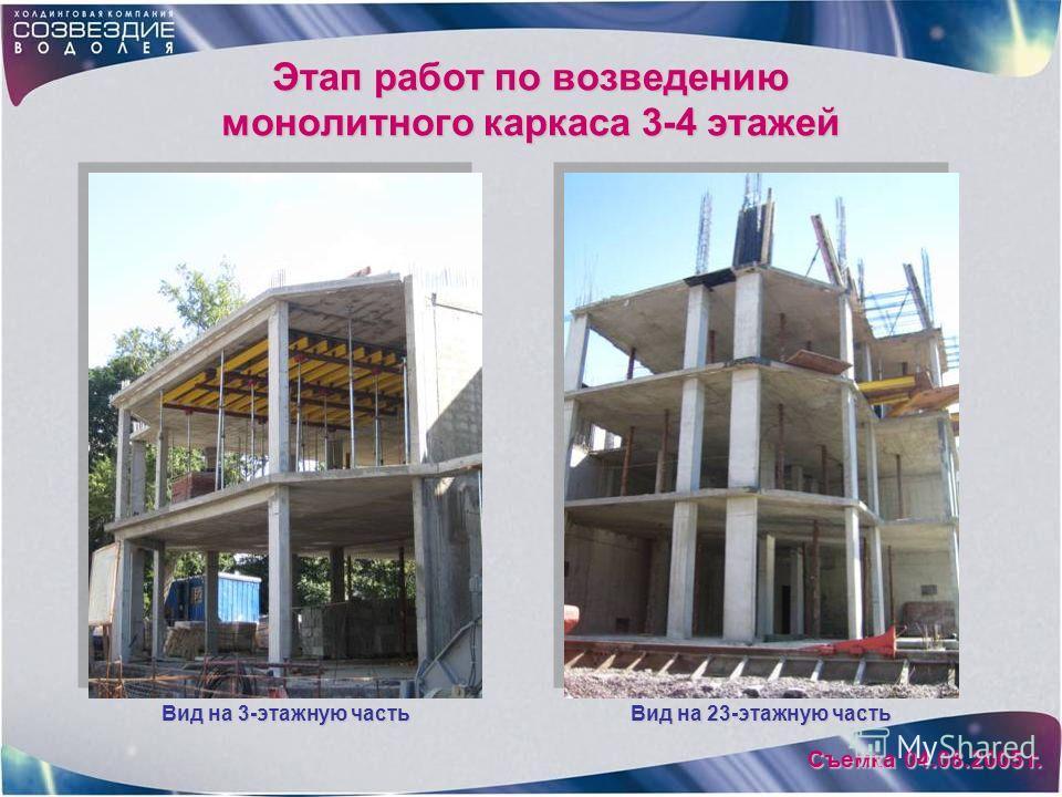 Этап работ по возведению монолитного каркаса 3-4 этажей Съемка 04.08.2005 г.