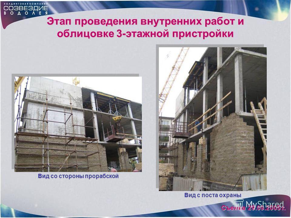 Этап проведения внутренних работ и облицовке 3-этажной пристройки Съемка 29.09.2005 г.