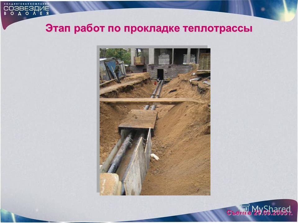 Этап работ по прокладке теплотрассы Съемка 29.09.2005 г.