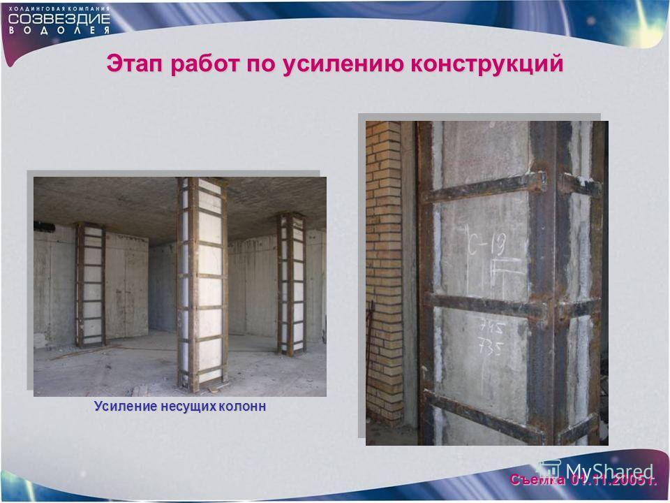 Этап работ по усилению конструкций Съемка 01.11.2005 г.