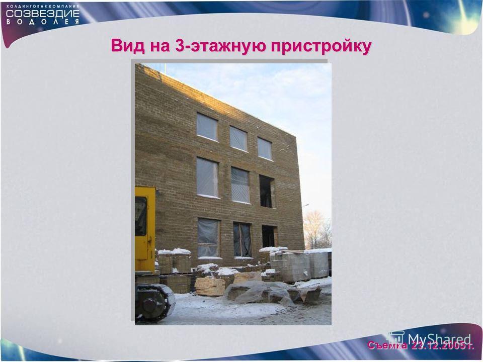 Вид на 3-этажную пристройку Съемка 23.12.2005 г.