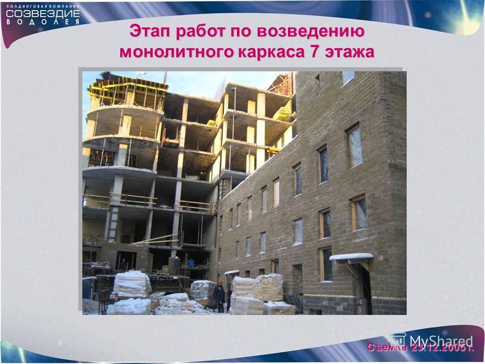 Этап работ по возведению монолитного каркаса 7 этажа
