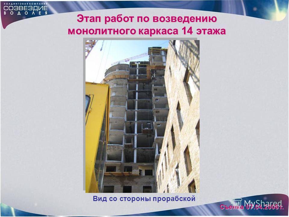 Съемка 07.04.2006 г. Этап работ по возведению монолитного каркаса 14 этажа Вид со стороны прорабской