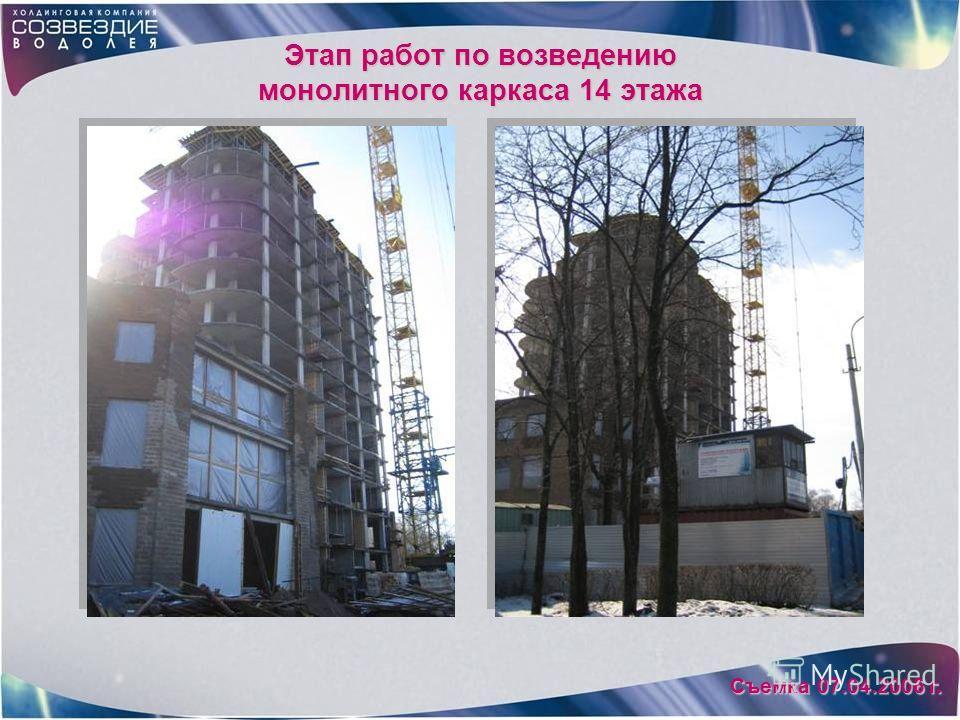 Этап работ по возведению монолитного каркаса 14 этажа Съемка 07.04.2006 г.