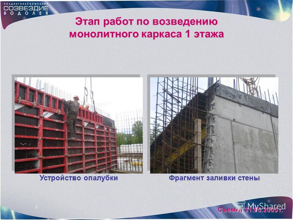 Этап работ по возведению монолитного каркаса 1 этажа Съемка 31.05.2005 г.