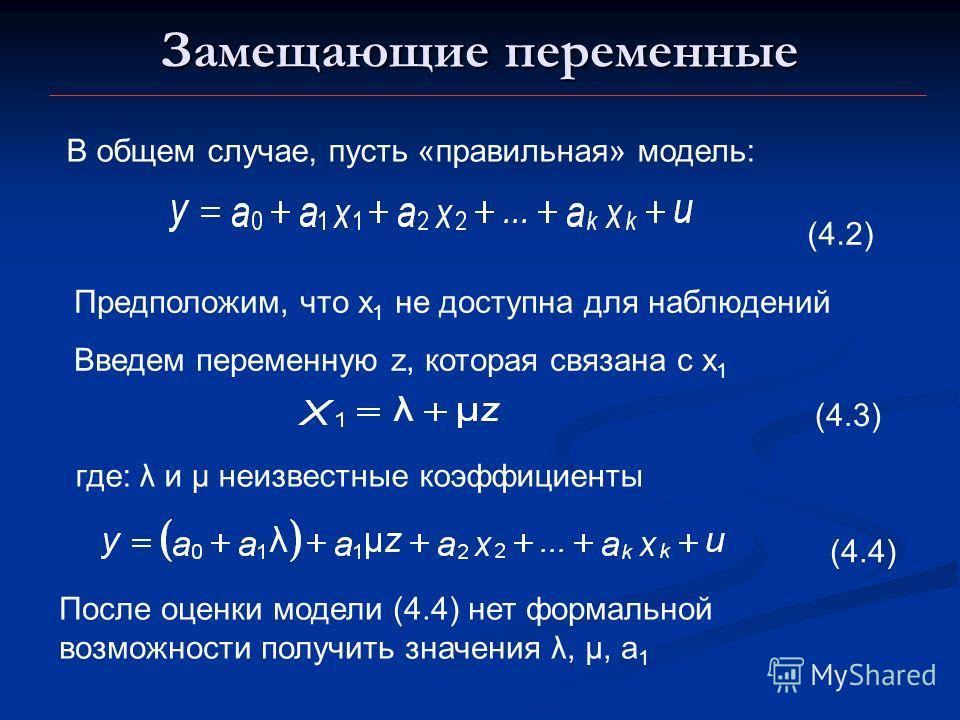 Замещающие переменные В общем случае, пусть «правильная» модель: Предположим, что х 1 не доступна для наблюдений Введем переменную z, которая связана с х 1 (4.2) где: λ и μ неизвестные коэффициенты (4.4) (4.3) После оценки модели (4.4) нет формальной