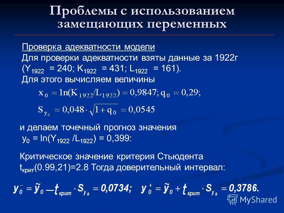 Проблемы с использованием замещающих переменных Проверка адекватности модели Для проверки адекватности взяты данные за 1922г (Y 1922 = 240; K 1922 = 431; L 1922 = 161). Для этого вычисляем величины и делаем точечный прогноз значения y 0 = ln(Y 1922 /