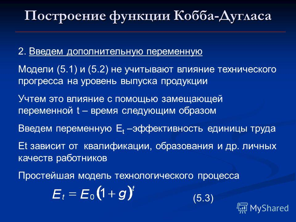 Построение функции Кобба-Дугласа 2. Введем дополнительную переменную Модели (5.1) и (5.2) не учитывают влияние технического прогресса на уровень выпуска продукции Учтем это влияние с помощью замещающей переменной t – время следующим образом Введем пе