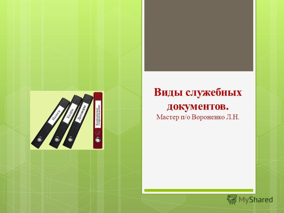 Виды служебных документов. Мастер п/о Вороненко Л.Н.