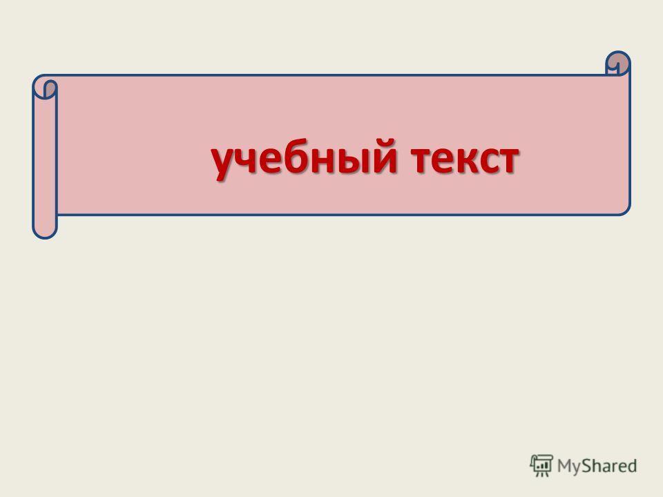 учебный текст