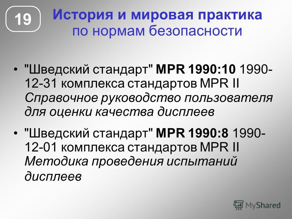 История и мировая практика по нормам безопасности