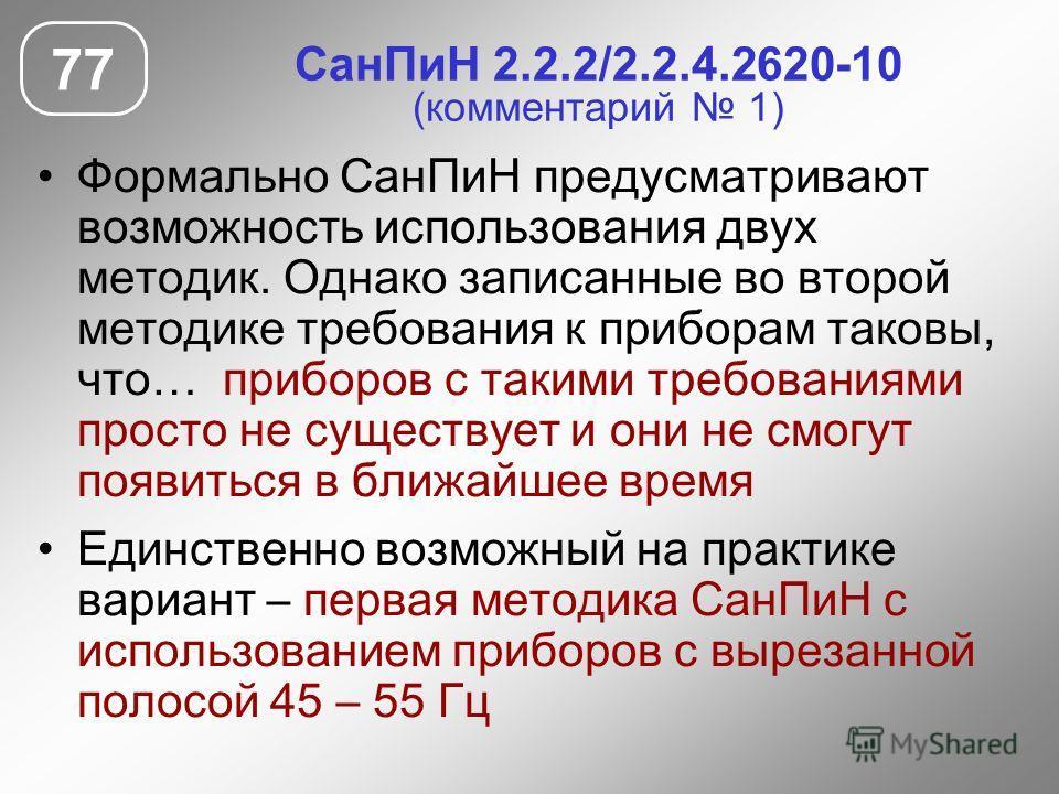 СанПиН 2.2.2/2.2.4.2620-10 (комментарий 1) Формально СанПиН предусматривают возможность использования двух методик. Однако записанные во второй методике требования к приборам таковы, что… приборов с такими требованиями просто не существует и они не с