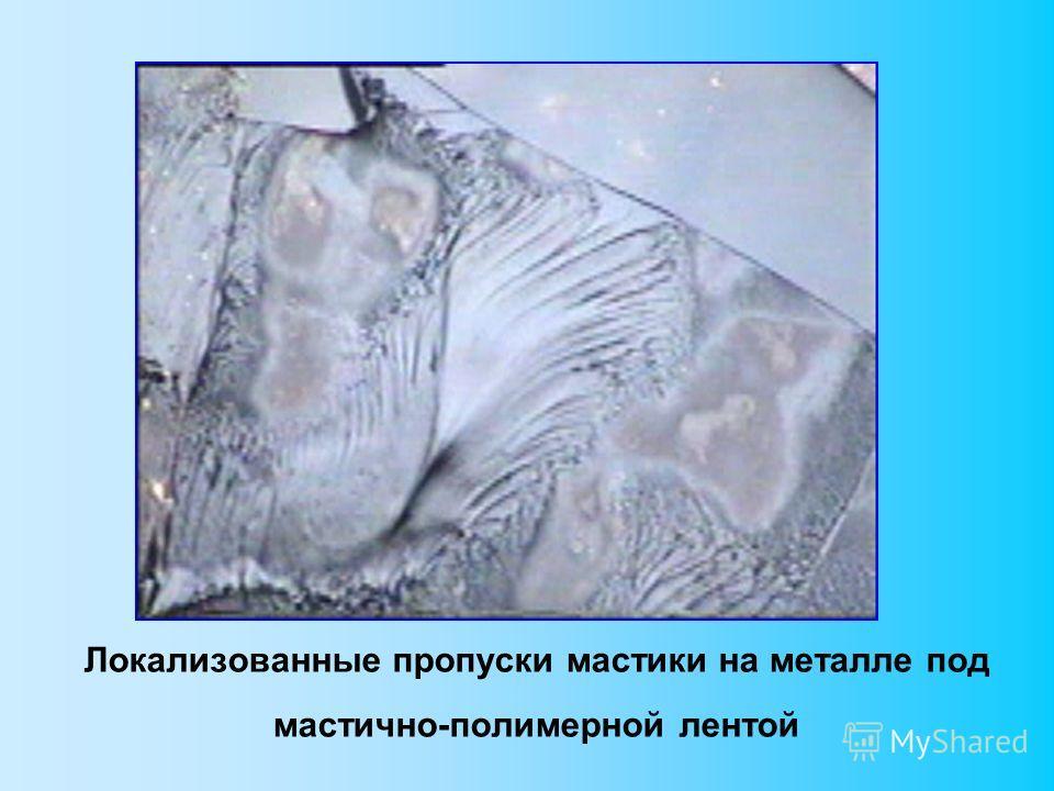 Локализованные пропуски мастики на металле под мастично-полимерной лентой