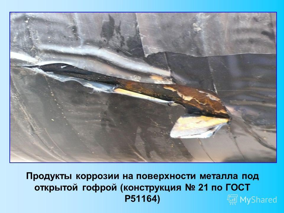 Продукты коррозии на поверхности металла под открытой гофрой (конструкция 21 по ГОСТ Р51164)