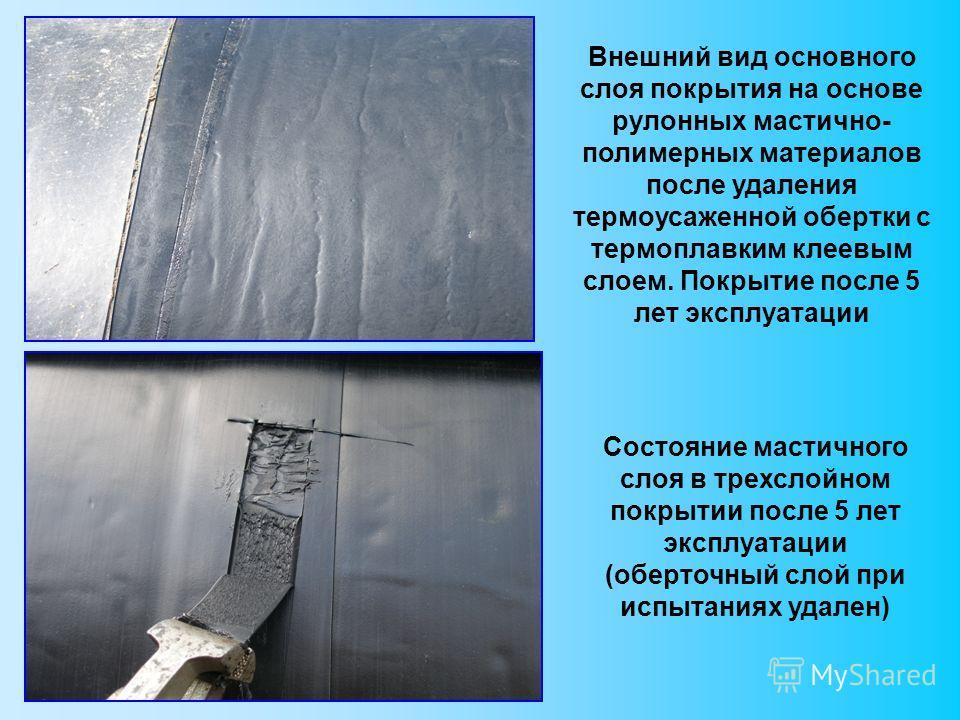 Состояние мастичного слоя в трехслойном покрытии после 5 лет эксплуатации (оберточный слой при испытаниях удален) Внешний вид основного слоя покрытия на основе рулонных мастично- полимерных материалов после удаления термоусаженной обертки с термоплав