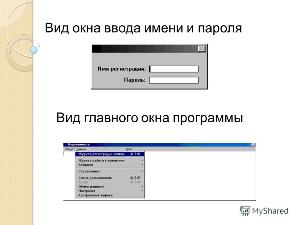 Вид окна ввода имени и пароля Вид главного окна программы