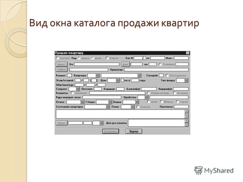 Вид окна каталога продажи квартир