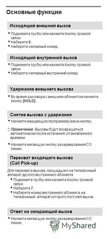 11 Исходящий внешний вызов Основные функции Исходящий внутренний вызов Удержание внешнего вызова Снятие вызова с удержания Примечание: Вызовы будут возвращаться автоматически после истечения установленного времени. Перехват входящего вызова (Call Pic