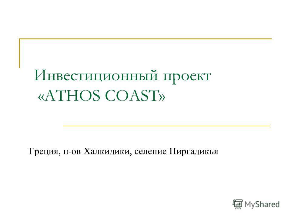 Инвестиционный проект «ATHOS COAST» Греция, п-ов Халкидики, селение Пиргадикья