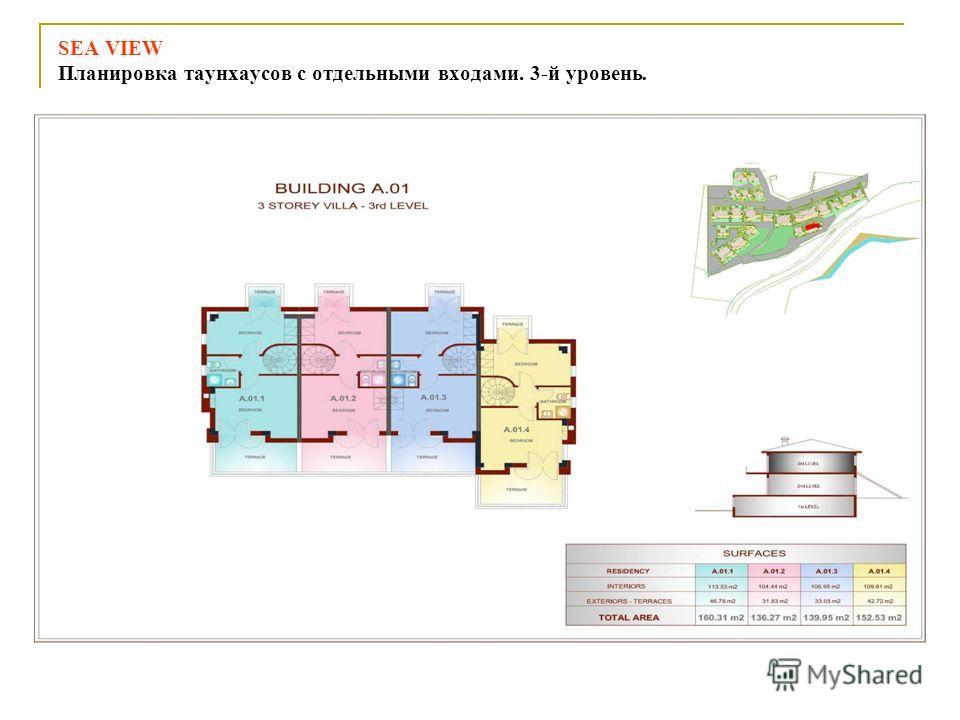SEA VIEW Планировка таунхаусов с отдельными входами. 3-й уровень.