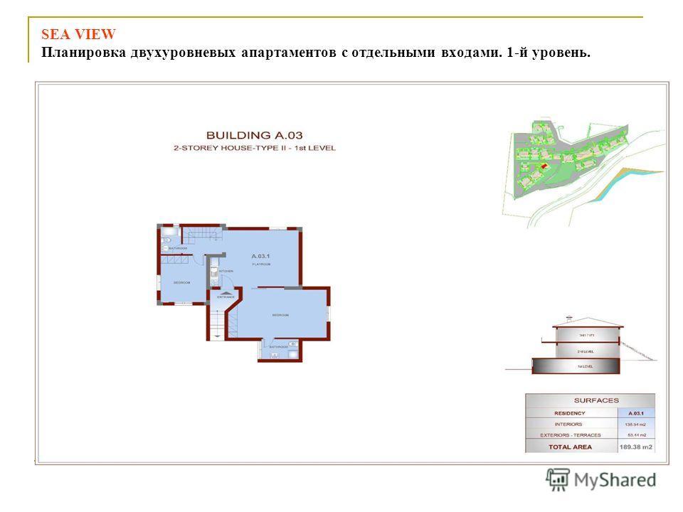 SEA VIEW Планировка двухуровневых апартаментов с отдельными входами. 1-й уровень.