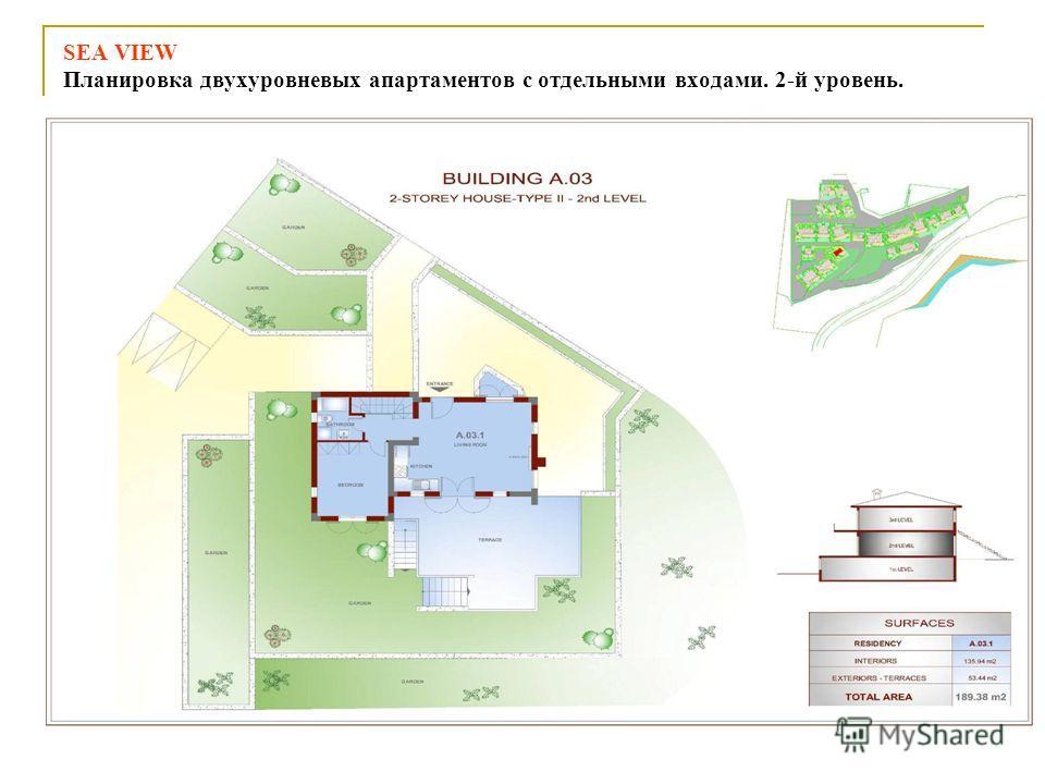 SEA VIEW Планировка двухуровневых апартаментов с отдельными входами. 2-й уровень.