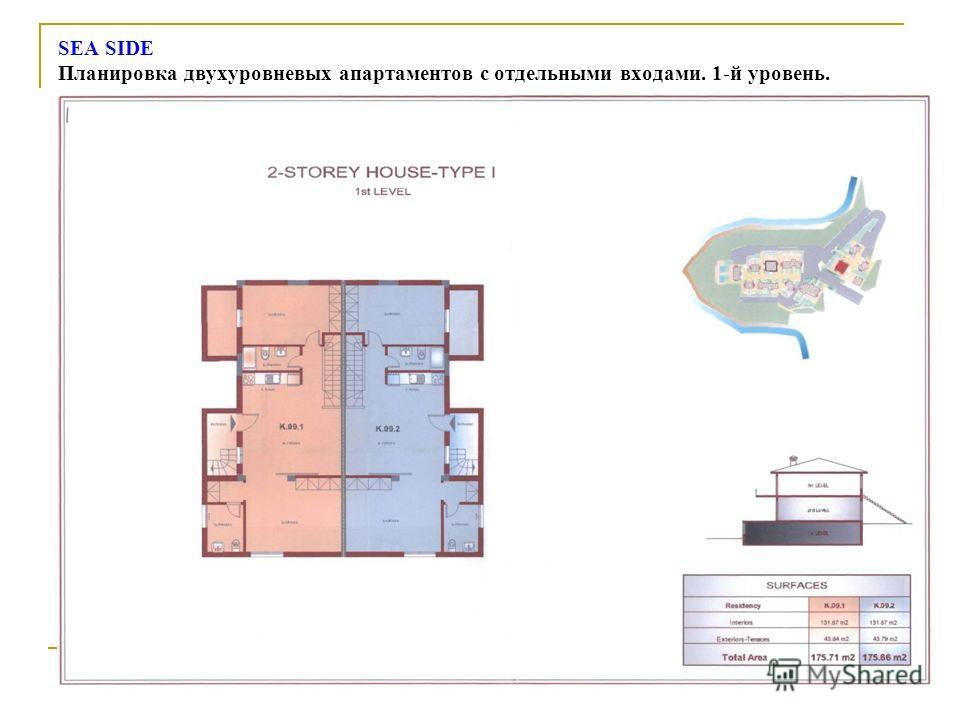 SEA SIDE Планировка двухуровневых апартаментов с отдельными входами. 1-й уровень.